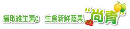 """攝取維生素C  生食新鮮蔬果""""尚青"""""""